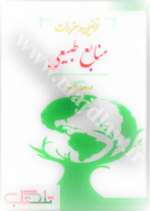 قوانین ومقررات منابع طبیعی نویسنده اسماعیل آقاجانلو